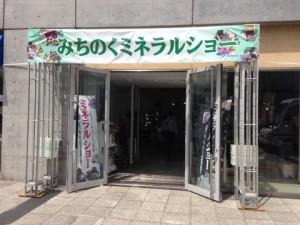 第5回みちのくミネラルマルシェ(仙台ショー)(出展予定) @ 夢メッセ 西館 | 仙台市 | 宮城県 | 日本
