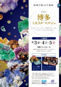 第2回博多ミネラルマルシェ(出展予定) @ 西新パレスホール2F大ホール | 福岡市 | 福岡県 | 日本