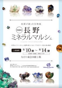 第10回長野ミネラルマルシェ「地球が創った宝物展」(出展予定) @ ながの東急百貨店  | 長野市 | 長野県 | 日本