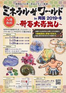 ミネラルザワールドin両国 2019・冬(△) @ 国際ファッションセンター | 墨田区 | 東京都 | 日本