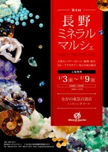 第9回長野ミネラルマルシェ「地球が創った宝物展」(出展予定) @ ながの東急百貨店  | 長野市 | 長野県 | 日本