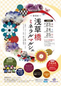 第4回浅草橋ミネラルマルシェ(出展予定) @ ヒューリックホール | 台東区 | 東京都 | 日本