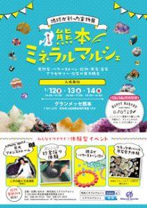 第1回熊本ミネラルマルシェ(出展予定) @ グランメッセ熊本 | 益城町 | 熊本県 | 日本