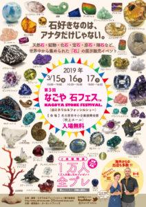 第3回なごや石フェス(旧ミネラル&フォッシルショーinNAGOYA)(出展予定) @ 名古屋市中小企業振興会館 | 名古屋市 | 愛知県 | 日本