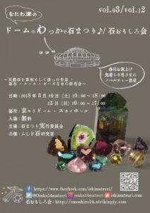 第3回ドームのわっかで石まつり♪第12回石おもしろ会(△) @ 京セラドーム・スカイホール | 大阪市 | 大阪府 | 日本