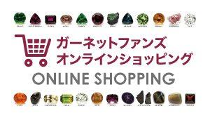ジェムコレクション in 東京 2018(△) @ サンライズビル 東京3階展示場 | 中央区 | 東京都 | 日本