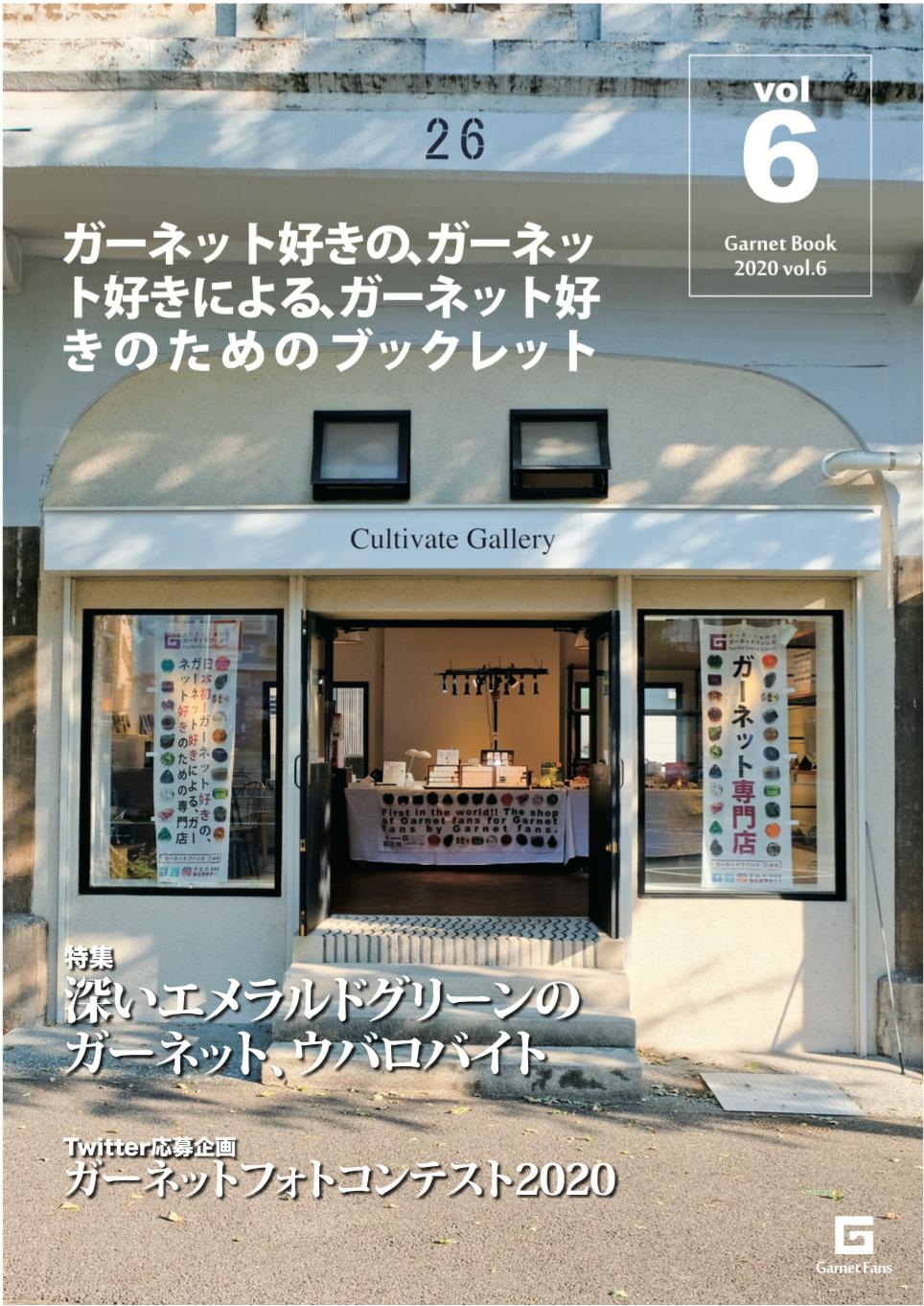 garnet-book-6th