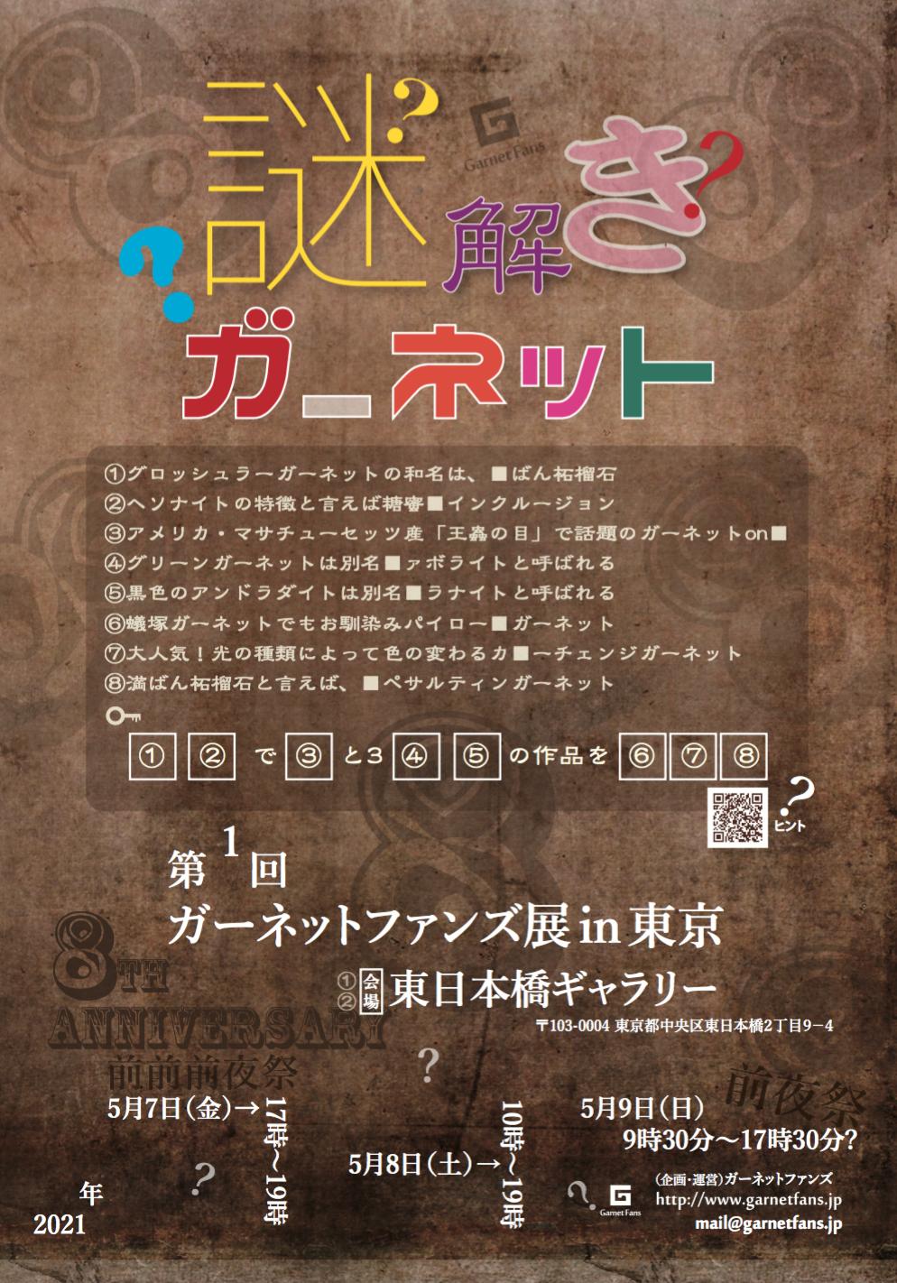 garnetfans-exhibition-tokyo21