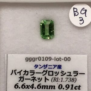 gggr0109-lot-00-bg3