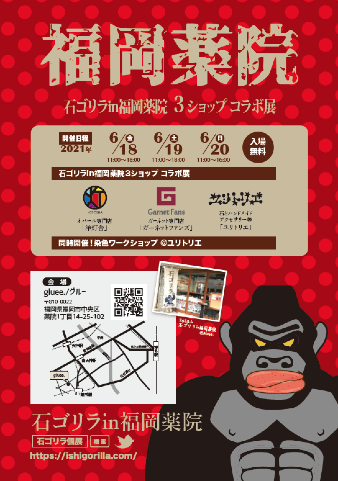 fukuokayakuin-gorilla2021invitation