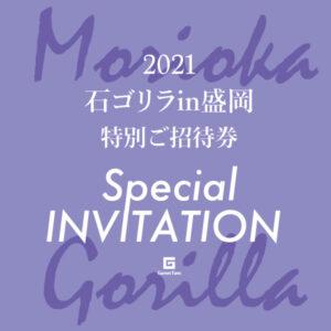 morioka-gorilla2021invitation