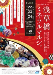 第6回浅草橋ミネラルマルシェ(出展予定) @ ヒューリックホール | 台東区 | 東京都 | 日本