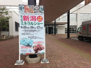 第8回新潟ミネラルマルシェ(出展予定) @ 新潟市産業振興センター | 新潟市 | 新潟県 | 日本