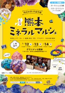 第3回熊本ミネラルマルシェ(出展予定) @ グランメッセ熊本 | 益城町 | 熊本県 | 日本