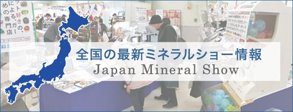 300px_mineralshow