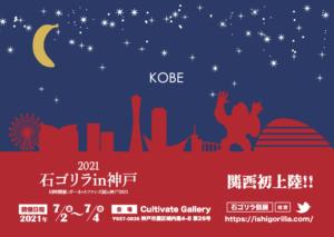 石ゴリラin富山【共同展】(出展予定) @ 総曲輪レガートスクエア | 富山市 | 富山県 | 日本