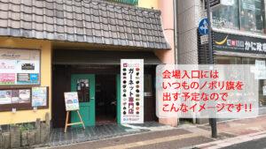 第1回ガーネットファンズ展in仙台2021(個展開催) @ 1095間 | 仙台市 | 宮城県 | 日本