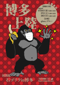 石ゴリラin福岡薬院【共同展】(出展予定) @ gluee./グルー | 福岡市 | 福岡県 | 日本