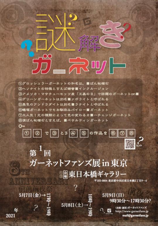 第1回ガーネットファンズ展in東京開催